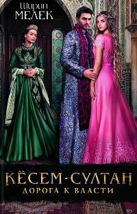 Кёсем султан. Дорога к власти