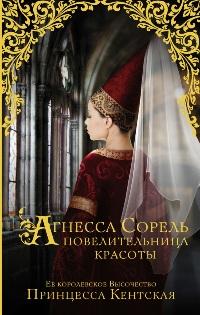 Агнесса Сорель — повелительница красоты