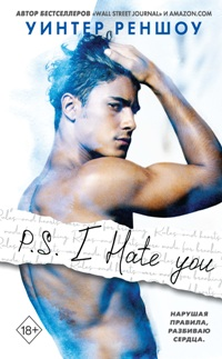 P.S. I Hate You