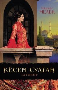 Кёсем султан. Заговор