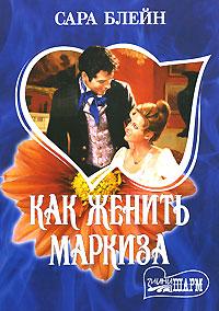 Как женить маркиза